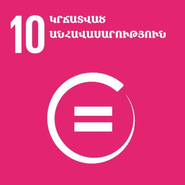 Կրճատված անհավասարություն - Նպատակը 10
