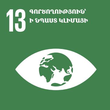 Գործողություն՝ ի նպաստ կլիմայի - Նպատակը 13