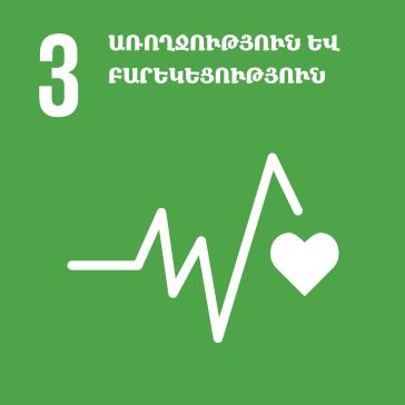 Առողջություն և բարեկեցություն - Նպատակը 3