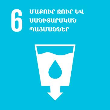 Մաքուր ջուր և սանիտարական պայմաններ - Նպատակը 6