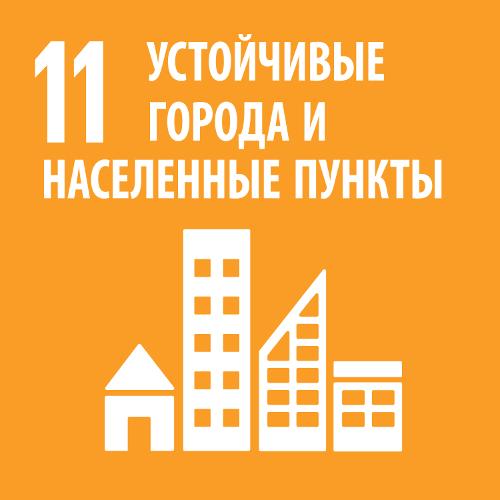 Устойчивые города и населенные пункты - Цель 11