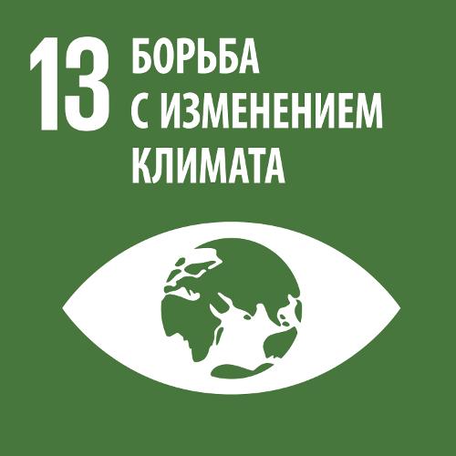 Борьба с изменением климата - Цель 13