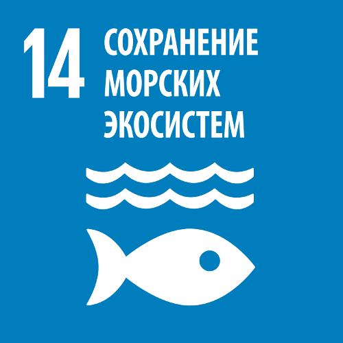 Сохранение морских экосистем - Цель 14