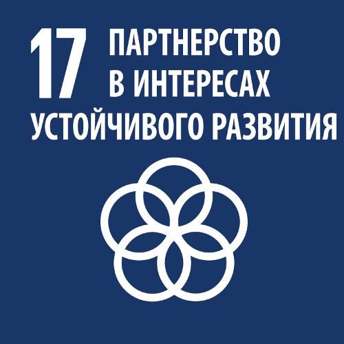 Партнерство в интересах устойчивого развития - Цель 17
