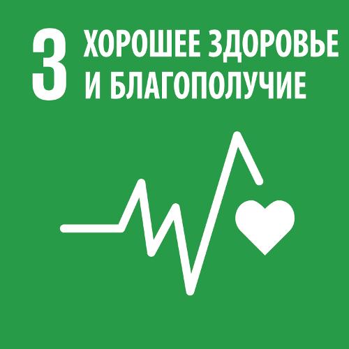 Хорошее здоровье и благополучие - Цель 3