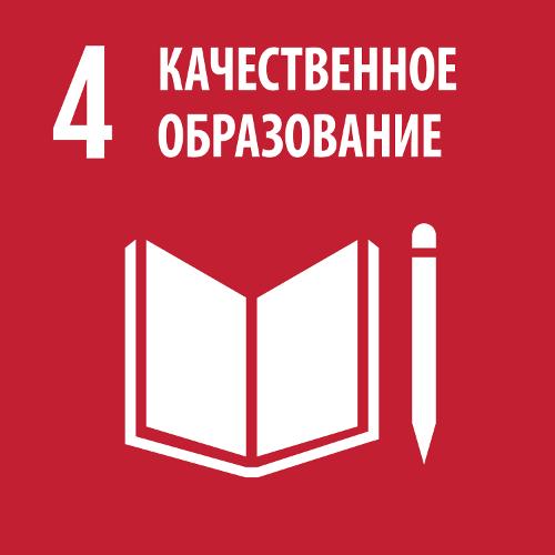 Качественное образование - Цель 4