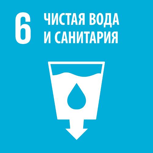 Чистая вода и санитария - Цель 6