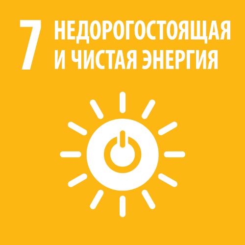 Недорогостоящая и чистая энергия - Цель 7